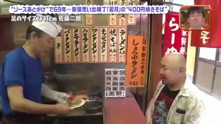 2017年9月10日 NTV「波瀾爆笑」より