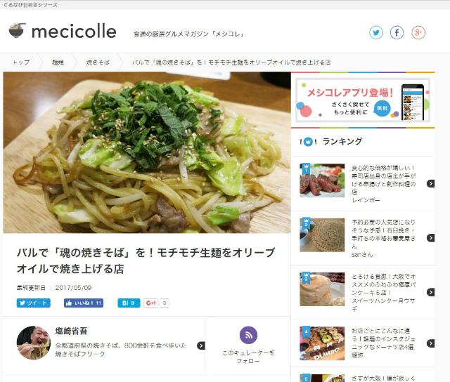 画像2: お知らせが多くてすみません! メシコレの新記事でーす。 門前仲町で2月にオープンした鉄板バル、「魂の焼きそば」をご紹介してみました。BARチェローナにも通じる雰囲気の、スタイリッシュなお店です。焼きそばをこういう形で提供 ... 続きを読む → yakitan.info