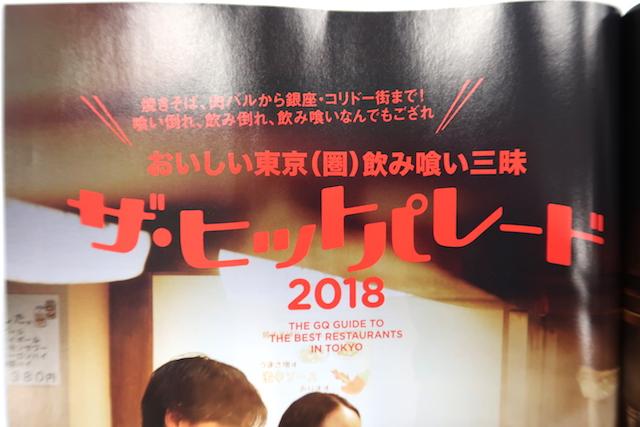 おいしい東京(圏)飲み食い三昧 ザ・ヒットパレード 2018