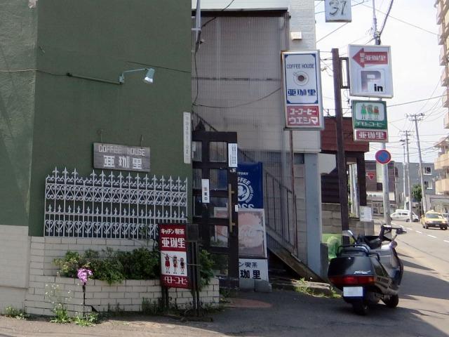 札幌市豊平区 キッチン喫茶 亜珈里