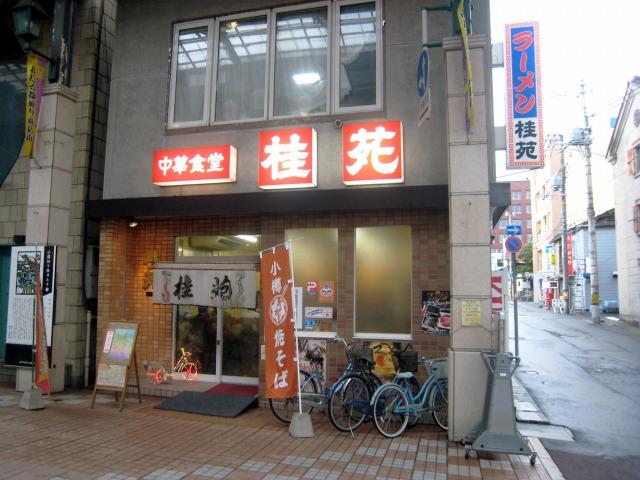 小樽市 中華食堂 桂苑
