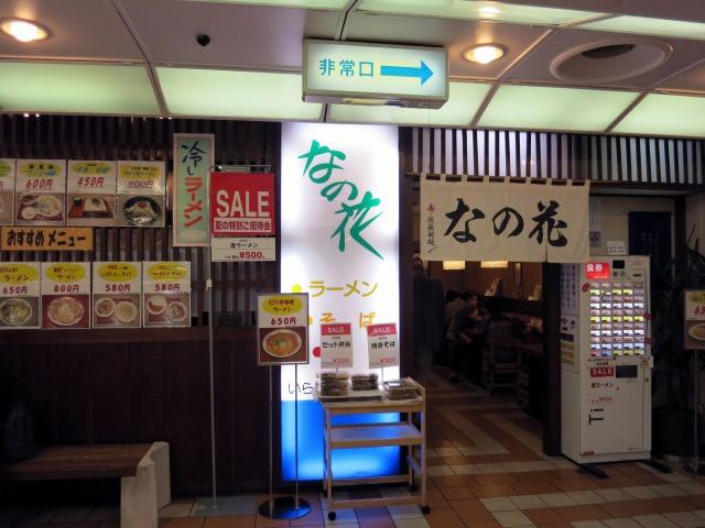 西武旭川店B1 なの花