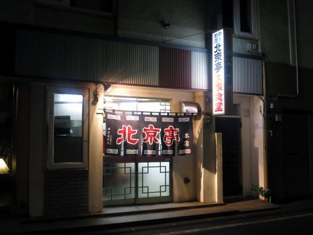室蘭市 北京亭 本店