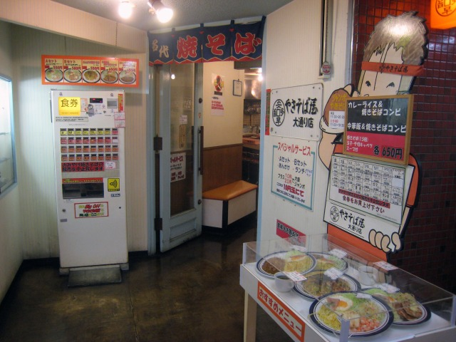 札幌市 やきそば屋大通店
