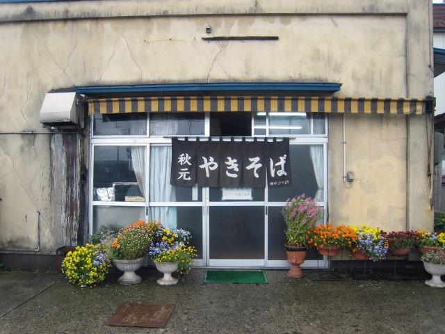 黒石市 秋元食堂