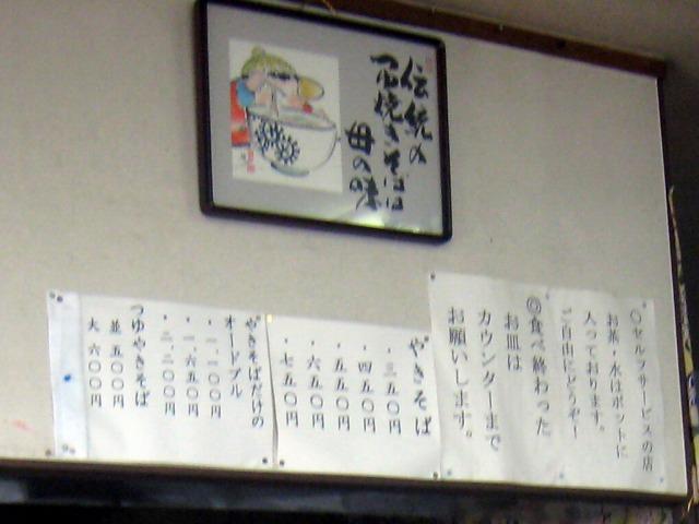 秋元食堂 メニュー