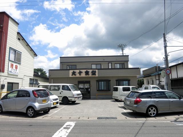 平川市 津軽尾上 大十食堂
