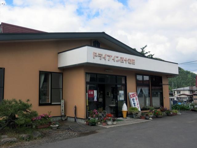 黒石市 ドライブイン西十和田
