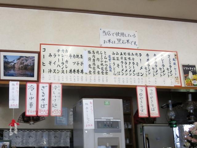 ドライブイン西十和田 メニュー