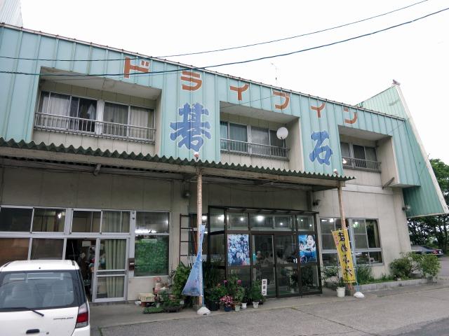 岩手県 久慈市 ドライブイン碁石