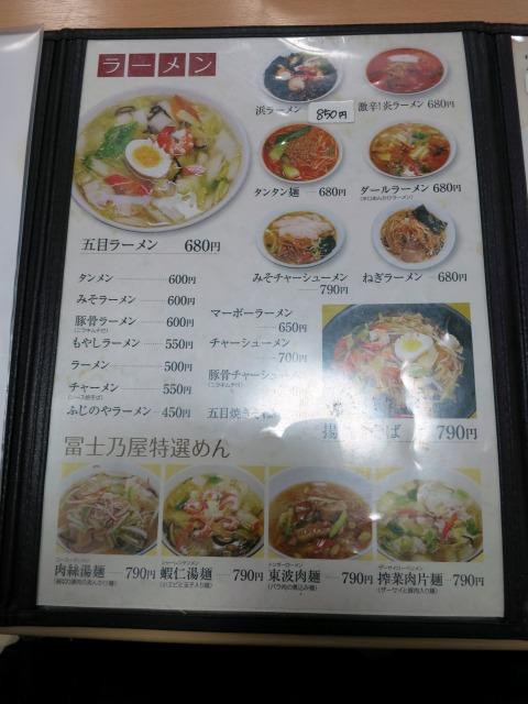 冨士乃屋 麺類 メニュー