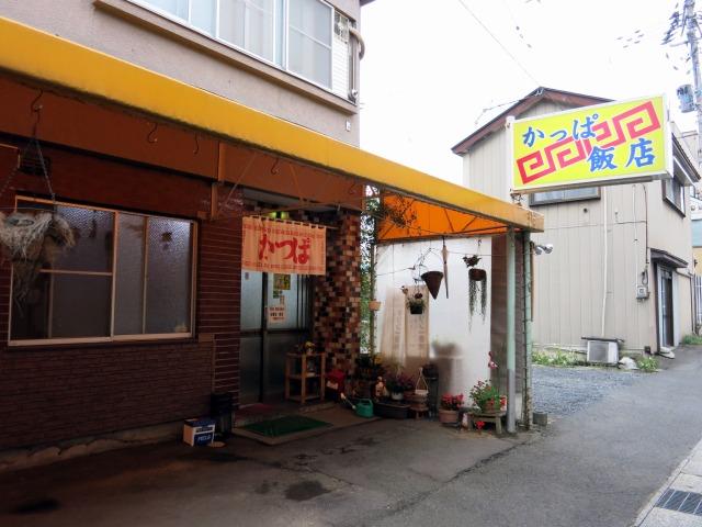 花巻市 かっぱ飯店