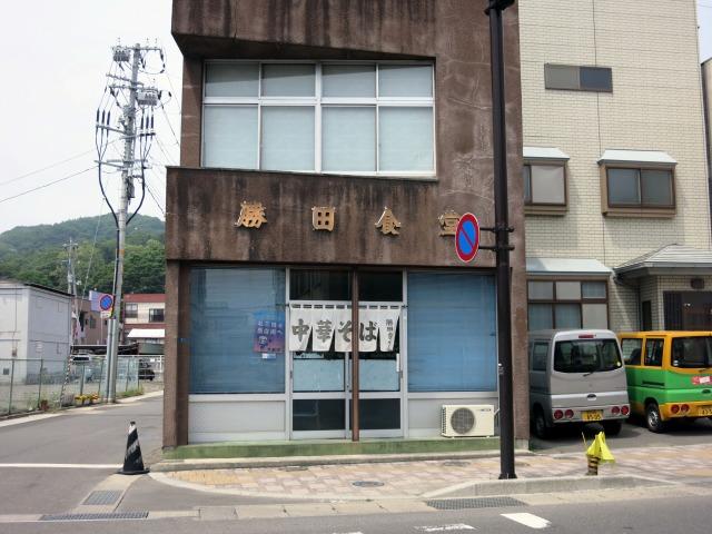 岩手県 久慈市街 勝田食堂