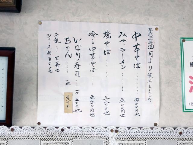 勝田食堂 メニュー