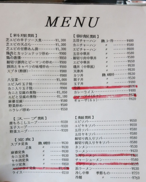 光蘭飯店 メニュー