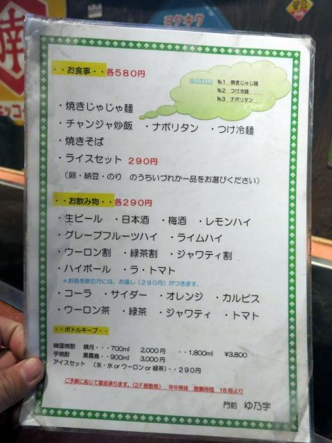 門前ゆ乃字 メニュー