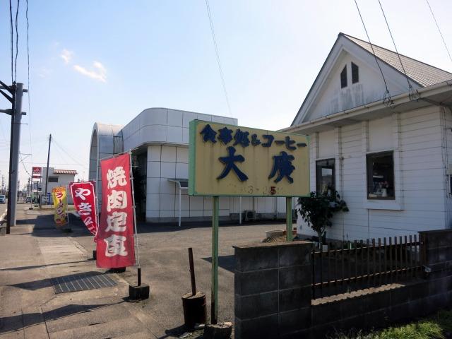 村田町 大廣食堂