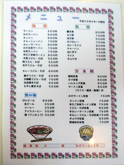大廣食堂 メニュー