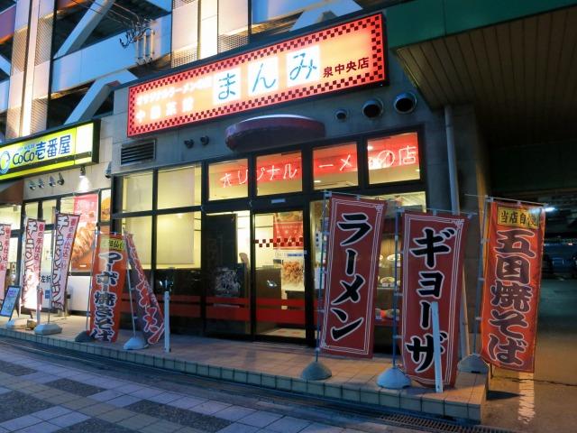 仙台市 まんみ 泉中央店