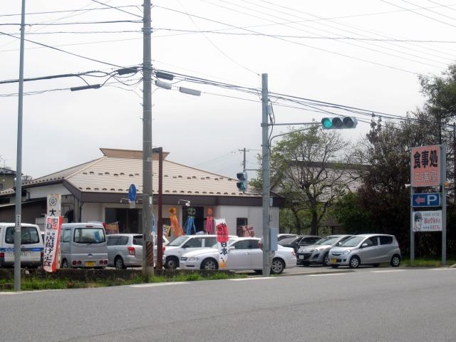 東松島市 三浦屋