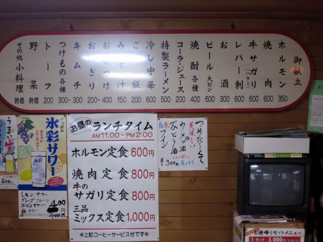 ホルモン幸楽 小坂店 メニュー