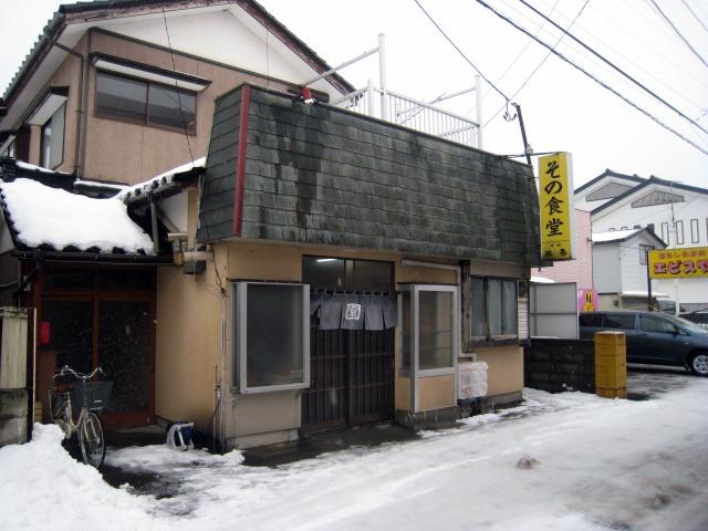 にかほ市 象潟 園(その)食堂