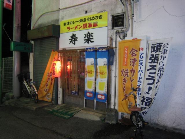 会津若松のラーメン居酒屋 寿楽