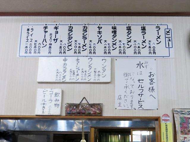 菊忠製麺分店 メニュー