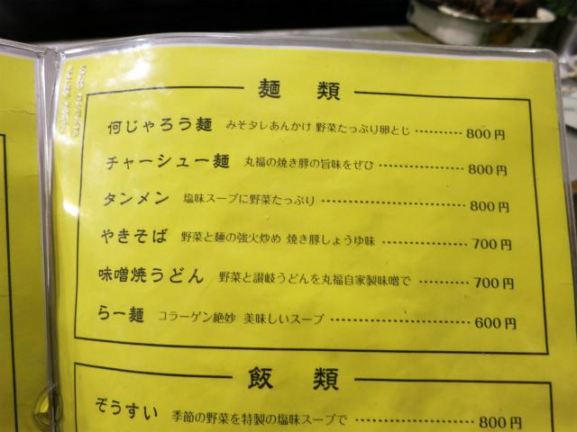 餃子の丸福 麺類メニュー
