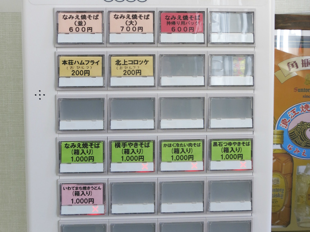 浪江焼麺太国アンテナショップ 券売機