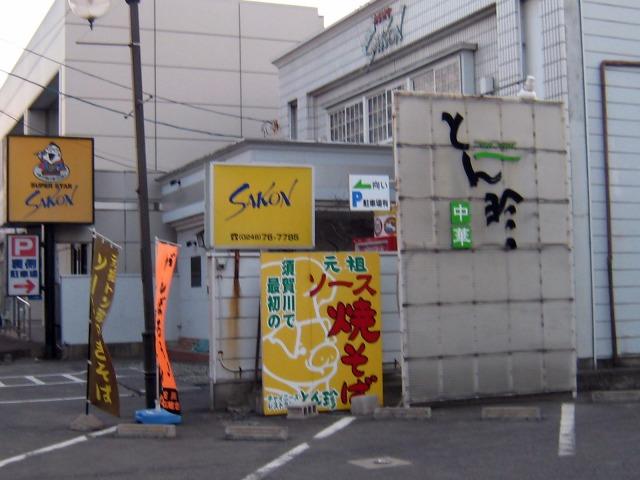 須賀川で最初の元祖ソース焼きそば