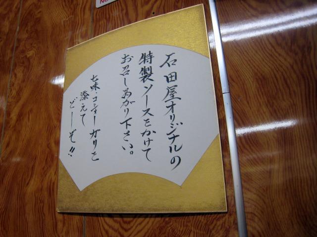 石田屋 店内の貼り紙