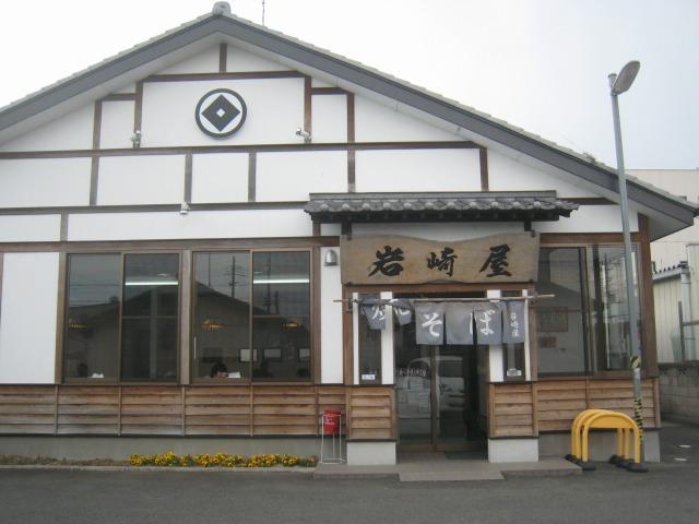 太田市 岩崎屋