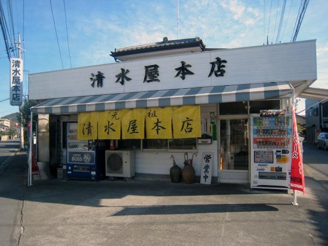 太田市 清水屋本店