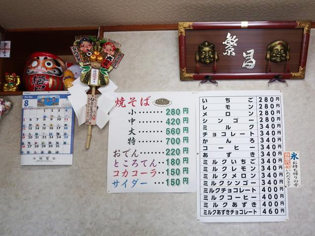 中之条 梅松食堂(うめまつ) メニュー