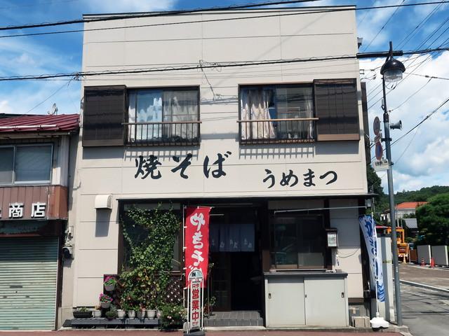 中之条 焼きそば 梅松食堂(うめまつ)