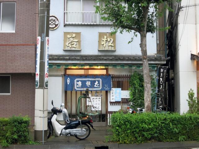 桐生市 若松