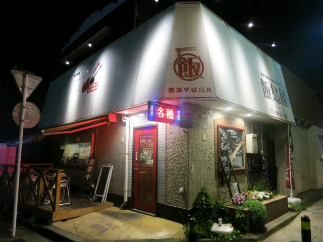 行田 焼きそばバル 飯島屋