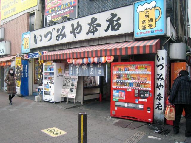 大宮駅東口 いづみや 本店