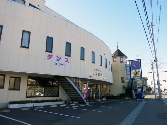 吉川市 レストランこはまや