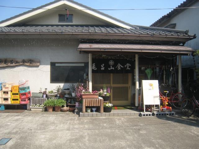 入間郡毛呂山町 毛呂山食堂