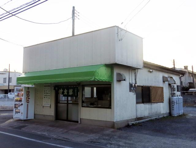 旭市 甘太郎商店