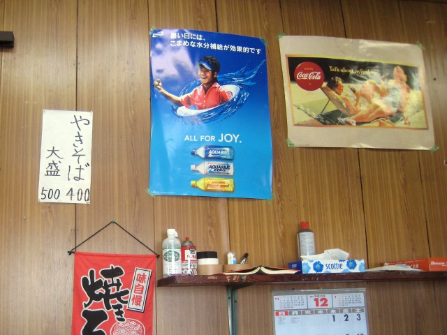 富士見亭の壁の様子