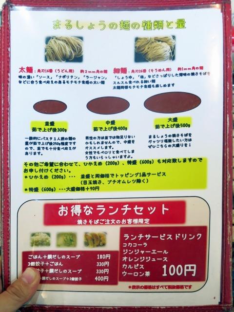 まるしょうの麺の種類と量