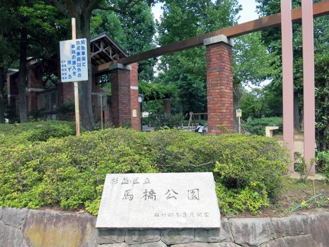 高円寺北 馬橋公園