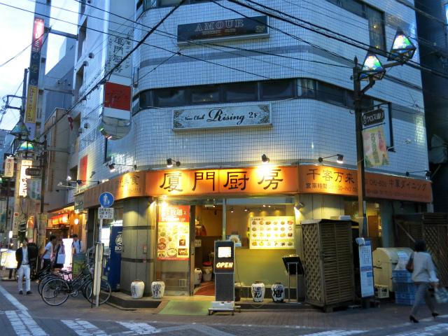 蒲田 厦門厨房