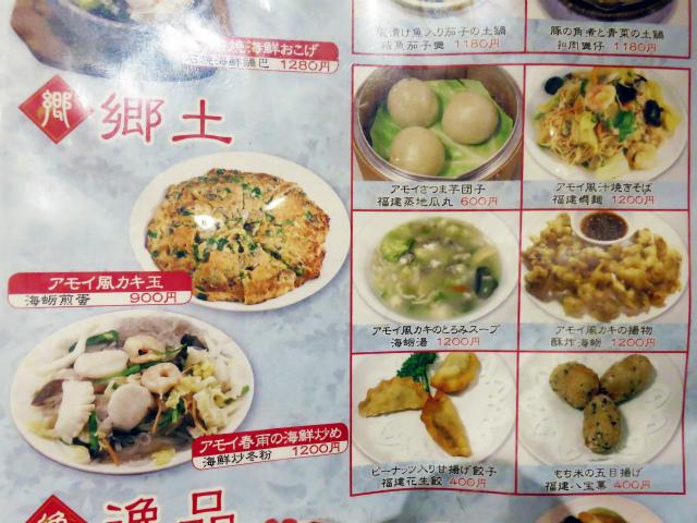 アモイの郷土料理が充実!