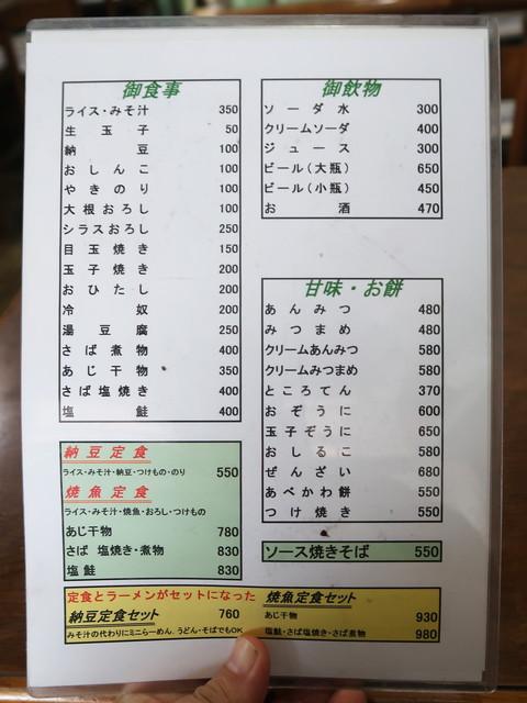 牛込神楽坂 青柳 食事・甘味メニュー