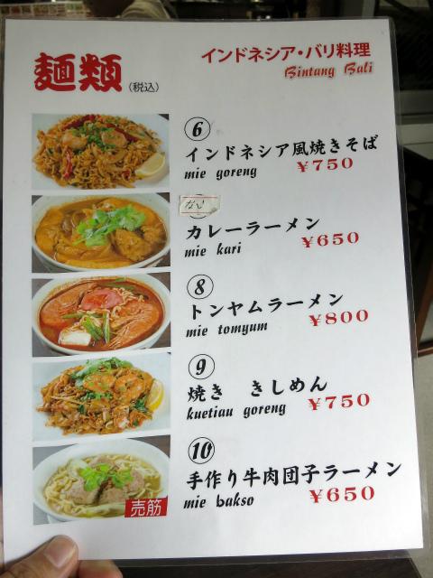 ビンタン・バリ 麺類メニュー