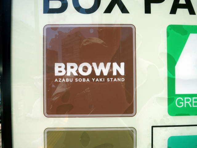 BROWN/AZABU SOBA YAKI STANDとは